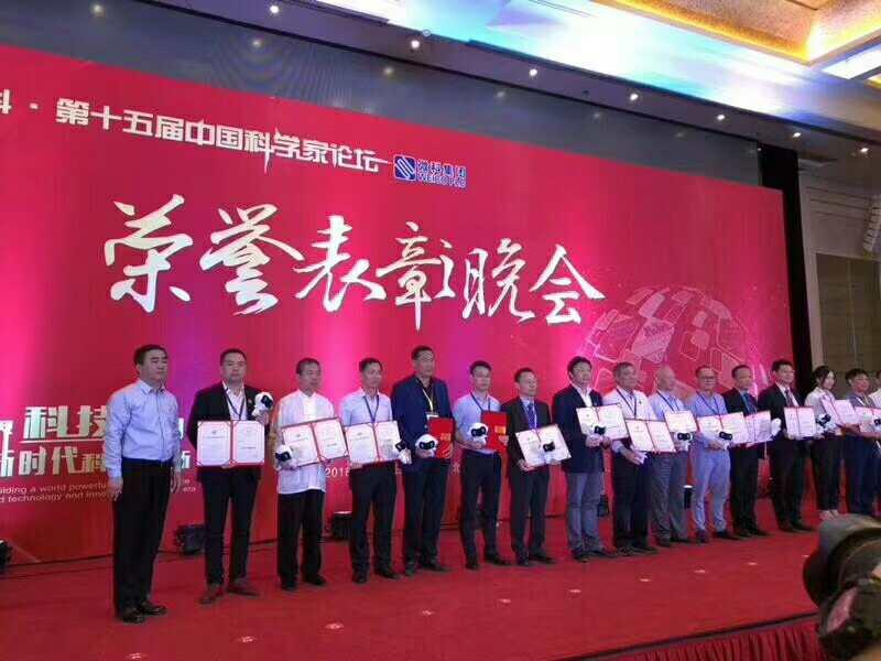 第十五届中国科学家.jpg